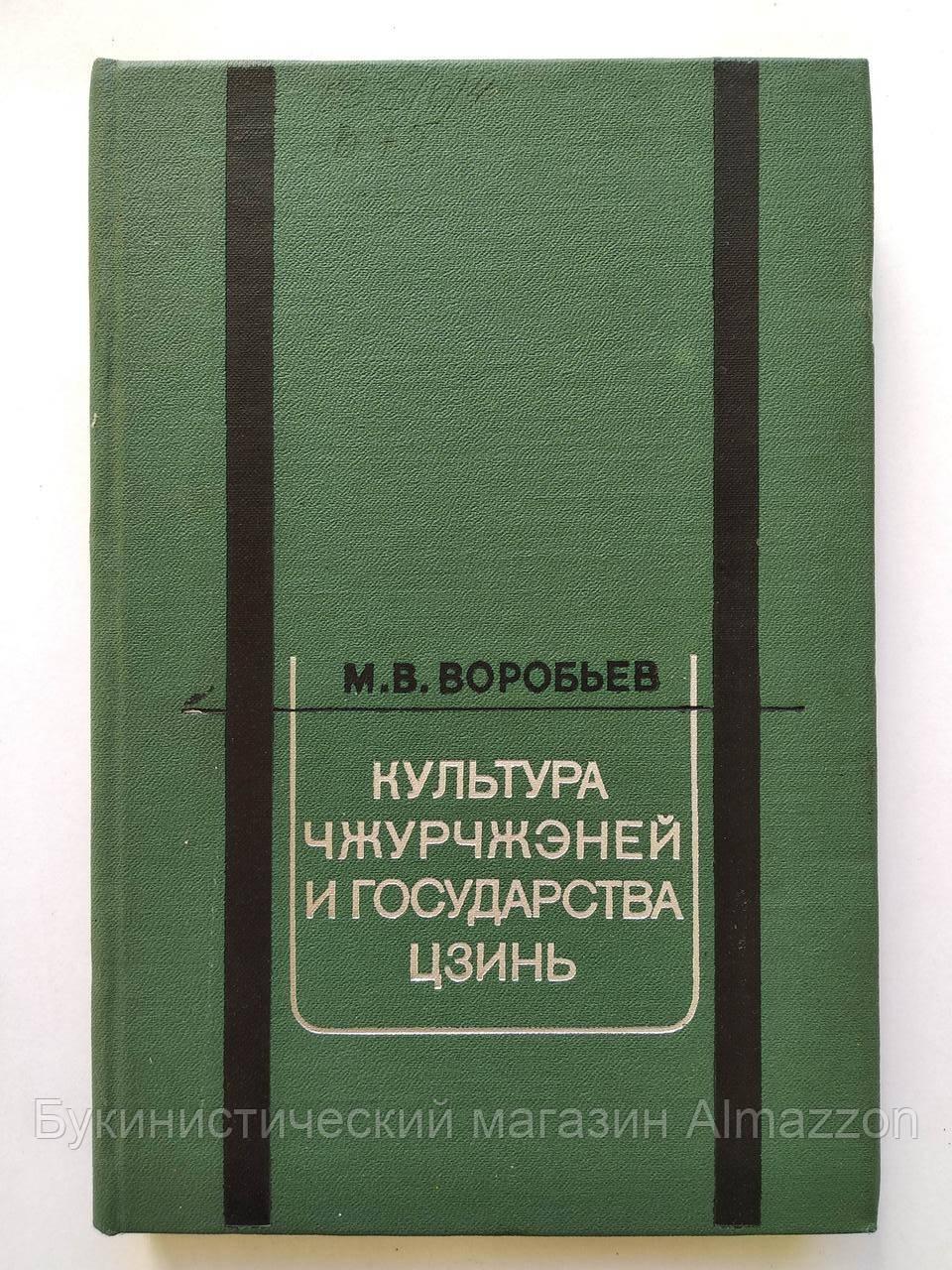 М.Воробьев Культура Чжурчжэней и государства Цзинь (10 век – 1234 год)