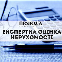 Экспертная оценка недвижимости в Харькове. Сравнить цены, купить ... e282b4c70c8