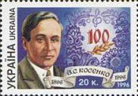 100-летие композитора В.Косенка