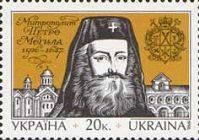400-летие митрополита П.Могилы