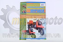 Руководство по эксплуатации мотороллера Муравей, 76стр.