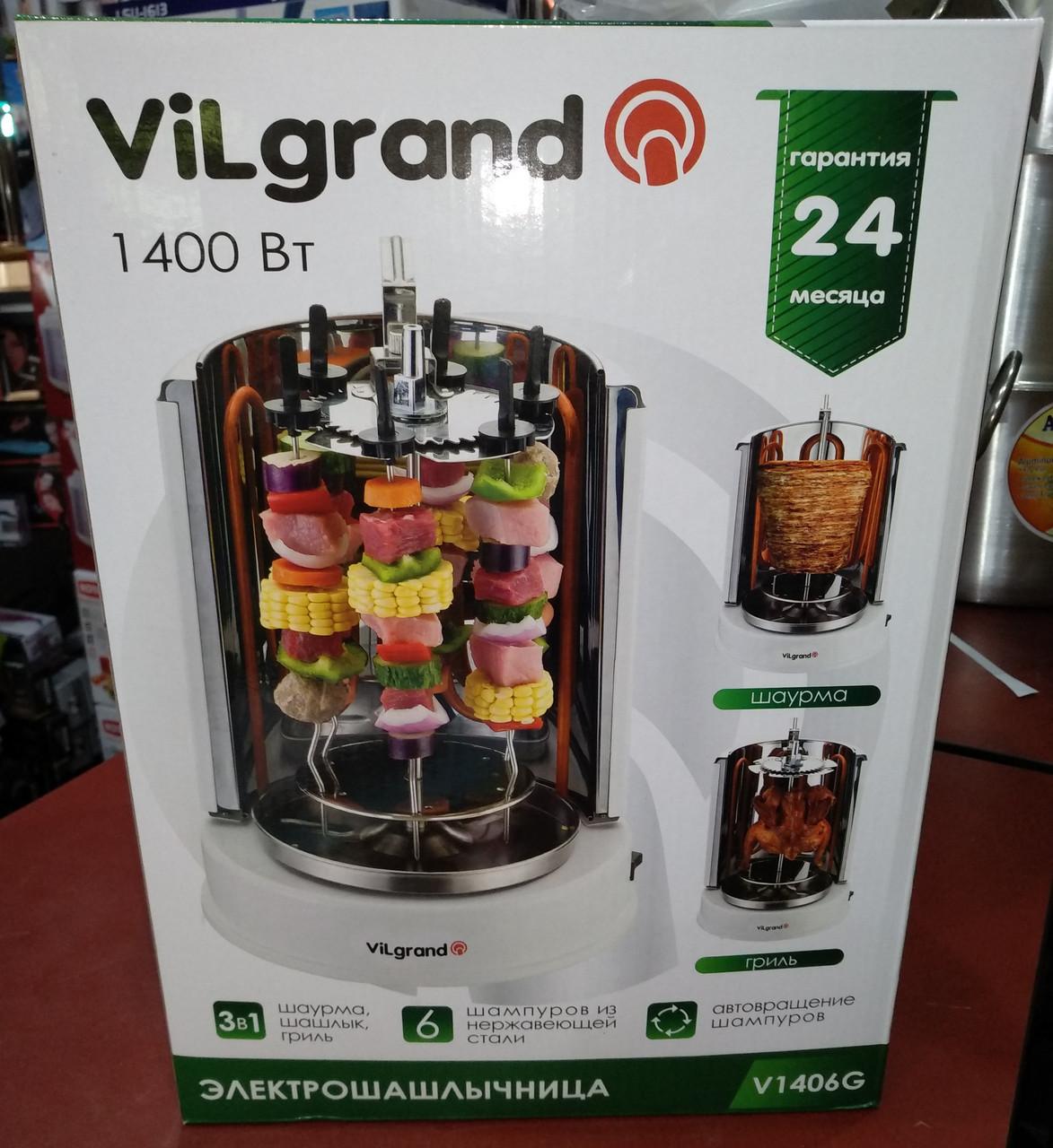 Шашлычница электрическая Vilgrand V1406 (3 в 1 Шашлык, Гриль, Шаурма. 6 шампуров, 1400 Вт)