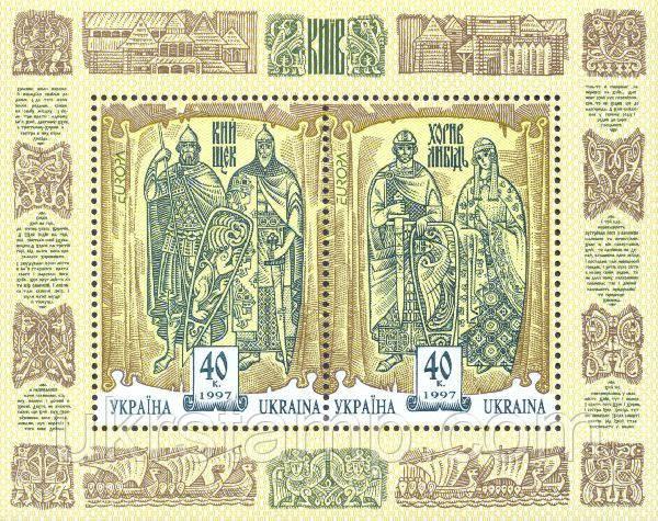 ЕВРОПА'97, 1-й выпуск, блок