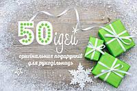 50 оригинальных идей для подарка рукодельнице