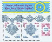 Ордена Украины, блок