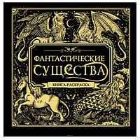 Книга міфічних чудовиськ