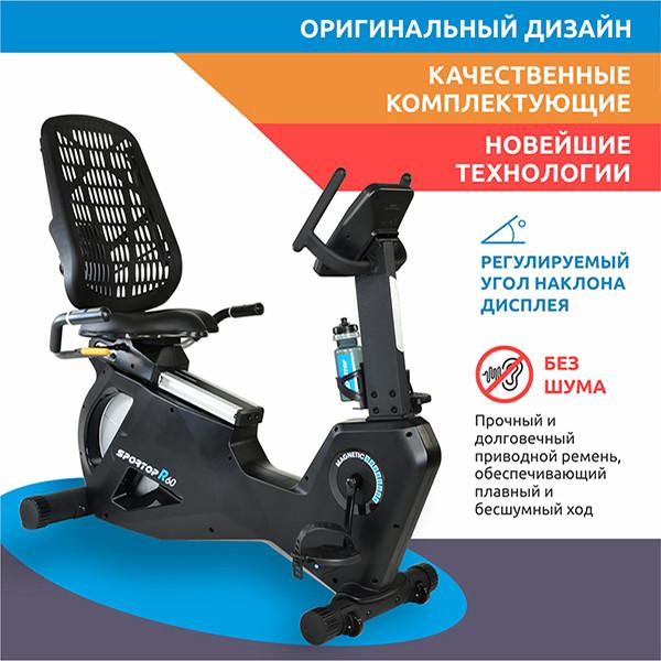 Велотренажер для дома Sportop R60, Киев