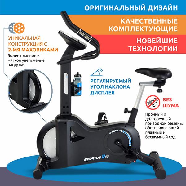 Велотренажер для дома Sportop U60, Киев