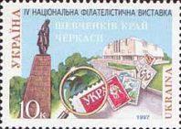 Украинская филателистическая выставка в Черкассах