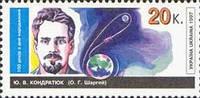 110-летие ученого Ю.Кондратюка