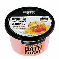 Сахар для ванн Малиновый мед Organic Shop (Органик Шоп)
