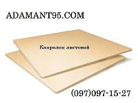 Капролон (полиамид 6), лист, 20x1000x1000 мм (Россия).