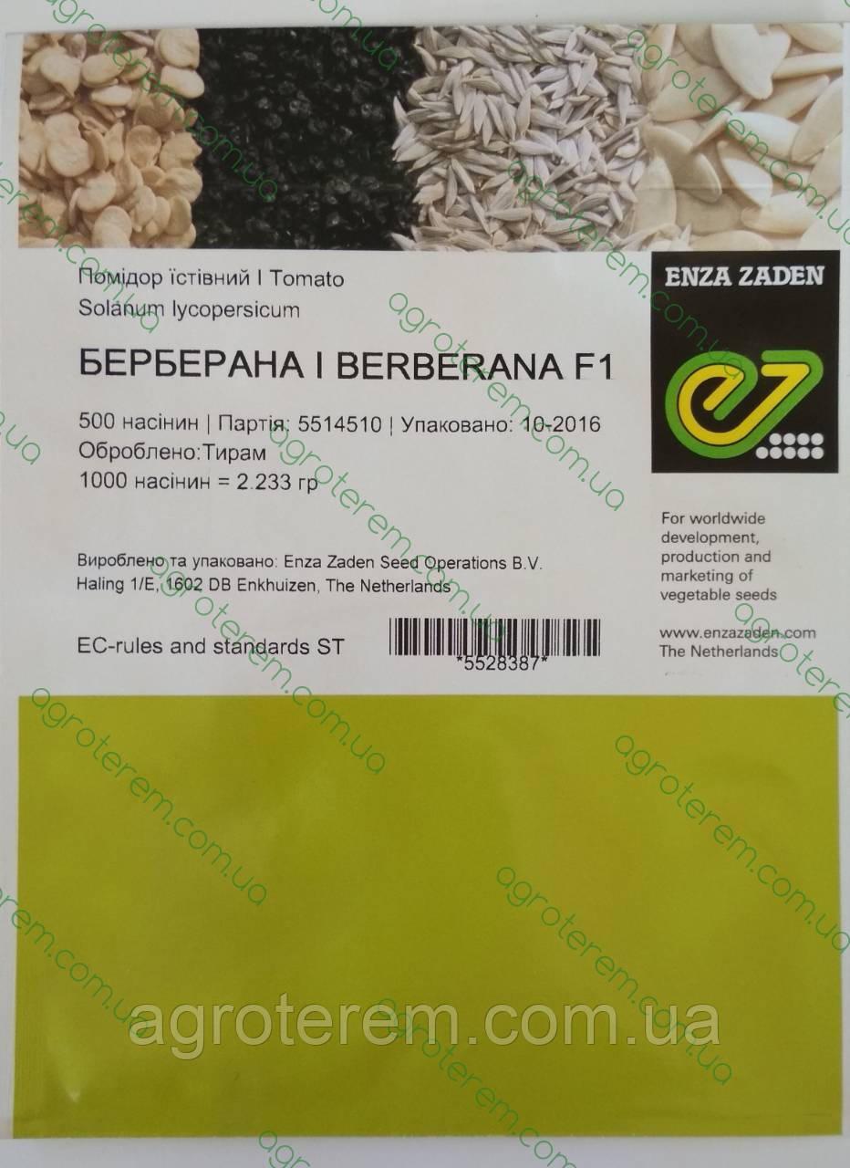Семена томата Берберана F1 (Berberana F1) 500с