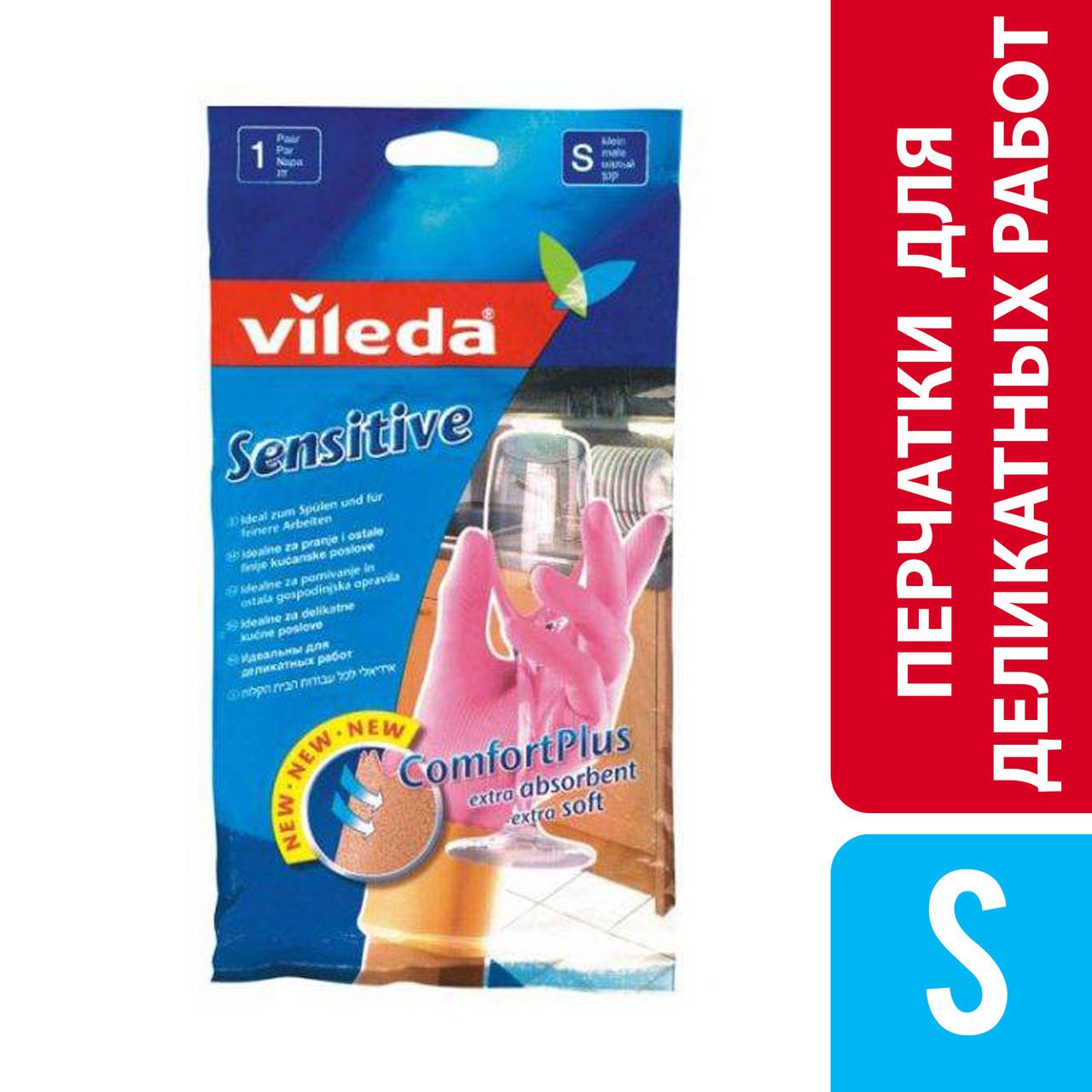 Перчатки латексные для деликатных работ Sensitive ComfortPlus, Vileda, размер S, 1 шт.