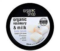 Сахар для ванн Молочная карамель Organic Shop (Органик Шоп)