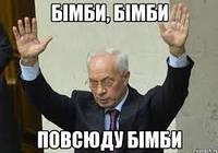 Акции от Азирова с СЮРПРИЗАМИ - ПИДИРКАМИ :) Люди гребут целыми поездами - ВАГИНАМИ ! :)