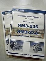 Руководство по ремонту на двигатели ЯМЗ-236 и ЯМЗ-238 всех комплектаций и исполнений 2014 г. новый