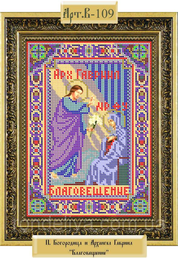 Схема для вышивки бисером «Благовещение Пресвятой Богородицы»