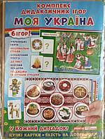 "Дидактичні ігри ""Моя Україна""."