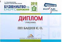"""По итогам выставки """"Строительство и Энергосбережение 2018"""""""
