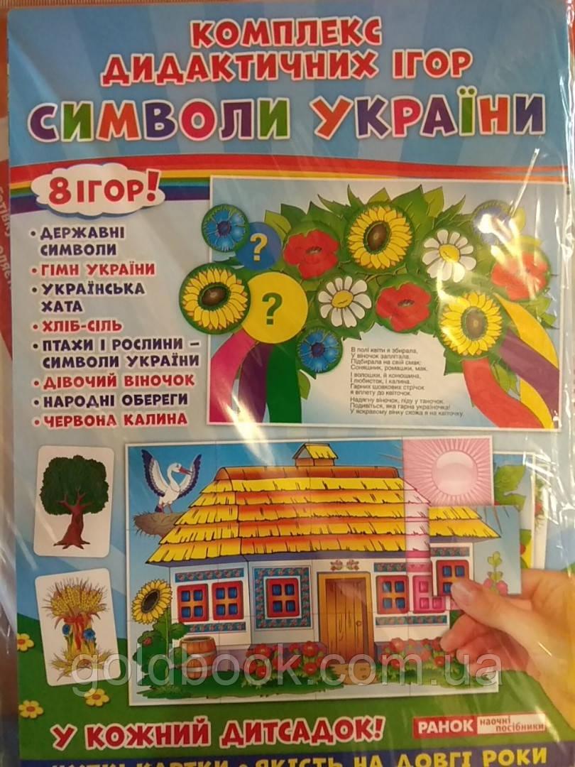 "Дидактичні ігри ""Символи України""."