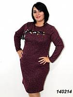Платье женское ангора, повседневное батальное платье с люверсами, большие размеры, разные цвета.