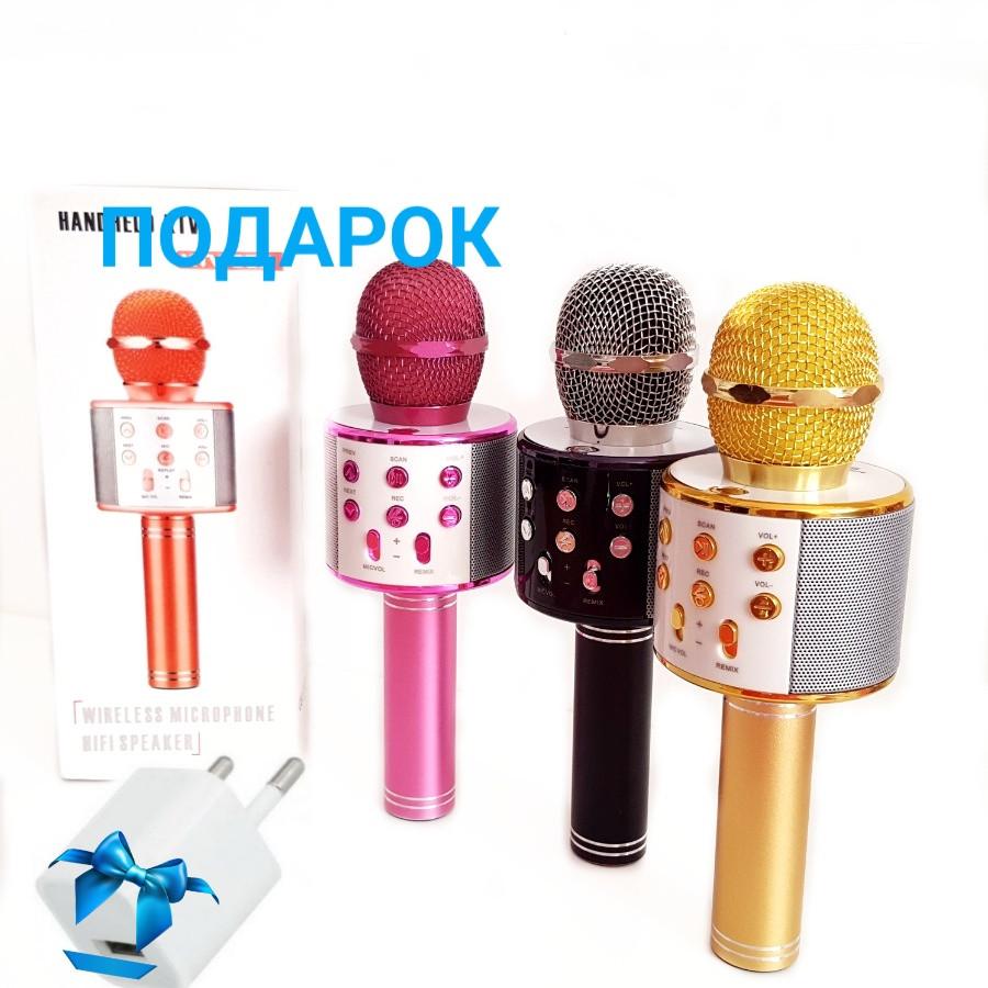 Беспроводной микрофон караоке bluetooth.FM/ WS 858