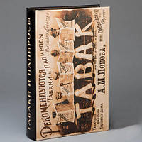 "книга-шкатулка в виде книги ""Табак"" подарок курильщику"