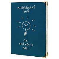 Ежедневник Дивовижні ідеї А5 (EG_15N111)