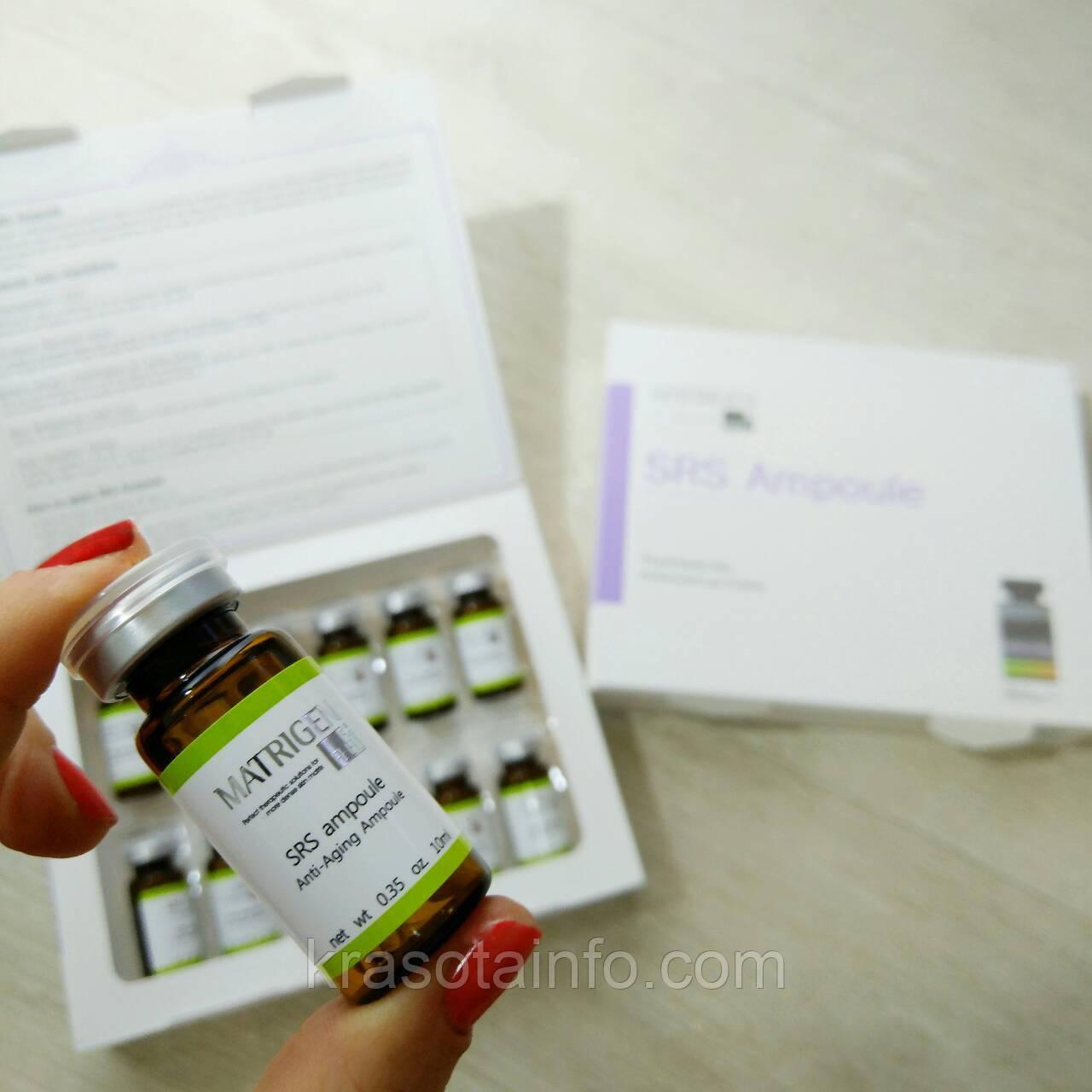 MATRIGEN SRS Anti-Aging Ampoule - антивозрастные, от морщин, дряблости, пигментации Корея, 1ампула, 10 мл