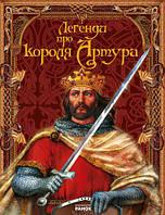 Легенди про короля Артура