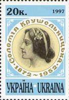 125-летие певице С.Крушельницкой