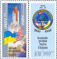 Космос, Украинско-американское сотрудничество