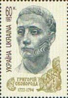 275-летие философа Г.Сковороды