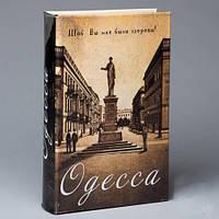 """Книги сейфы  """"Одесса"""" необычный сувенир на память"""