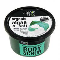 """Скраб для тела """"Атлантические водоросли"""" Organic Shop (Органик Шоп)"""