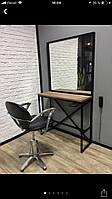 Стол для парикмахера