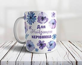 Чашка с принтом Руководителю