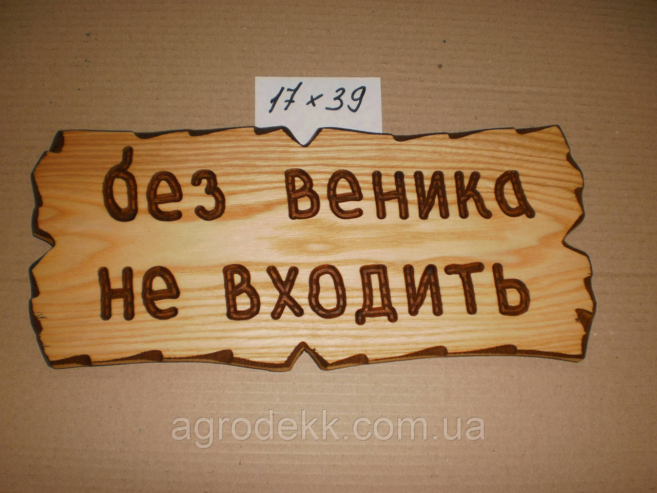 """Табличка """"Без веника не входить"""" №9"""