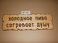 "Табличка ""Холодное пиво согревает душу"" №64"