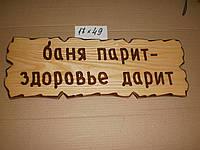 "Табличка ""Баня парит – здоровье дарит"" №1"