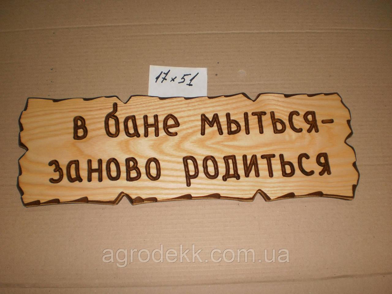 """Табличка """"У лазні митися – заново народитися"""" №21"""