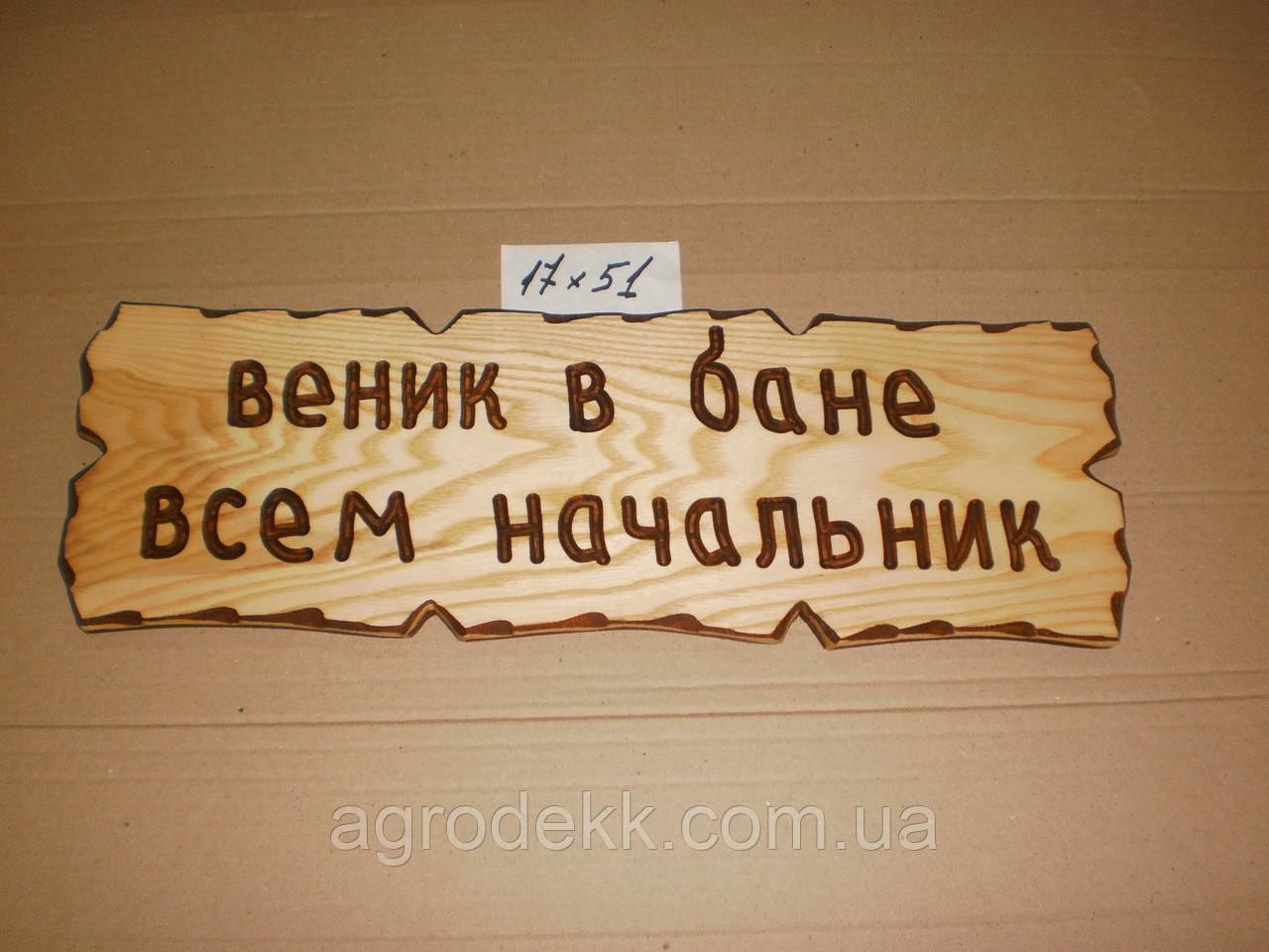 """Табличка """"Веник в бане всем начальник"""" №18"""