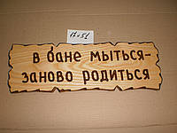 "Табличка ""В бане мыться – заново родиться"" №21"