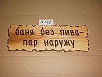 """Табличка """"Баня без пива – пар наружу"""" №3"""