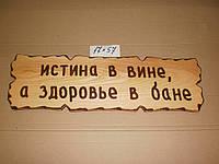"""Табличка """"Истина в вине, а здоровье в бане"""" №32"""