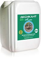 Десикант Макс 20 л, Ukravit (Укравит), Украина