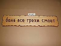 "Табличка ""Баня все грехи смоет"" №14"
