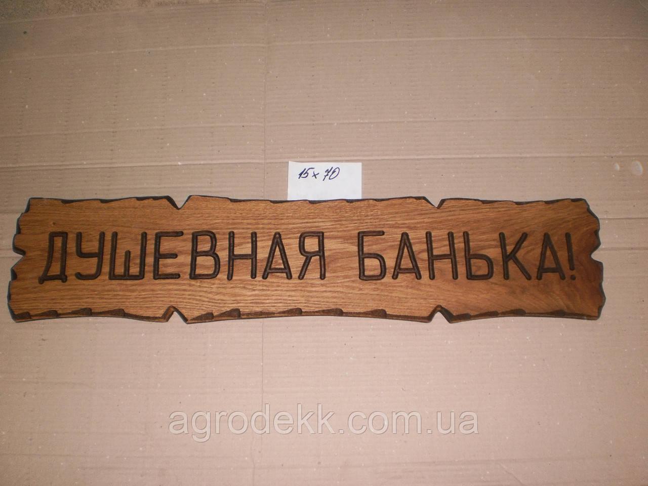 "Табличка ""Душевная банька."" №28"
