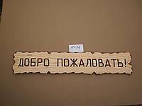 """Табличка """"ДОБРО ПОЖАЛОВАТЬ!"""" №27"""